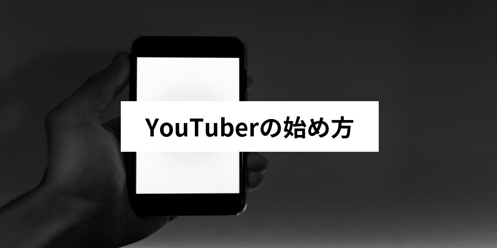 YouTuberの始め方