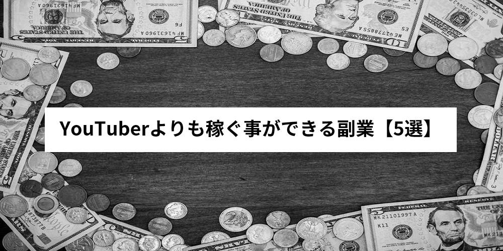 YouTuberよりも稼ぐ事ができる副業【5選】
