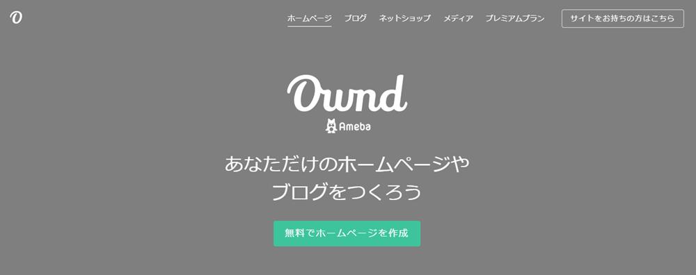 Ameba Owned