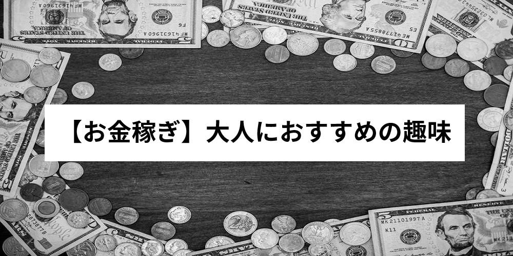 【お金稼ぎ】大人におすすめの趣味