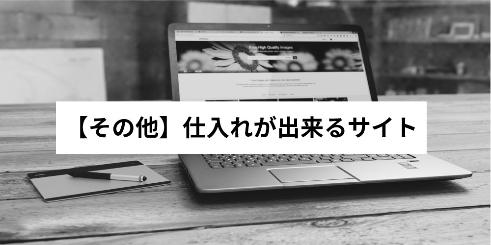 【その他】仕入れが出来るサイト