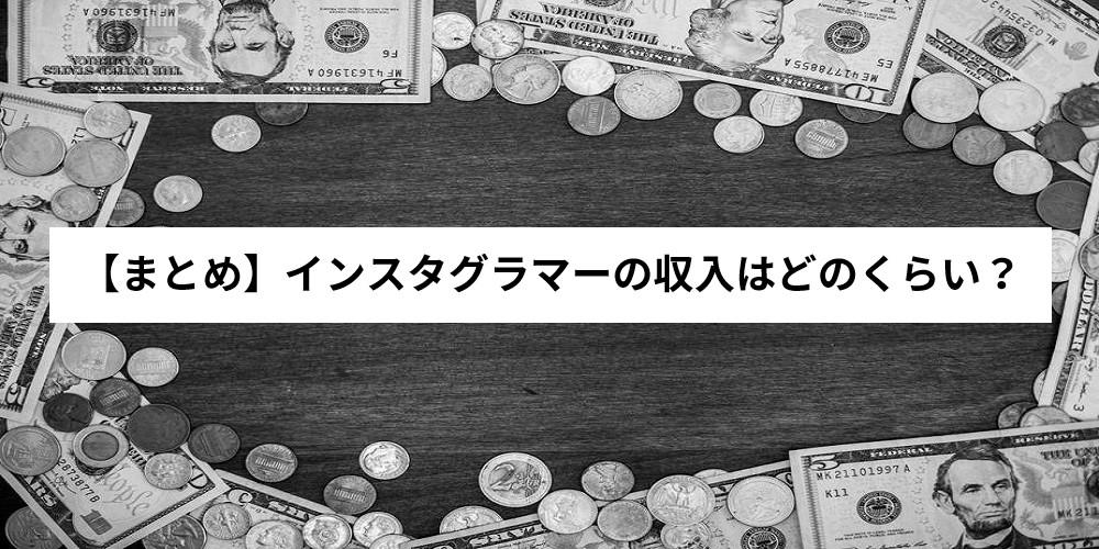 【まとめ】インスタグラマーの収入はどのくらい?