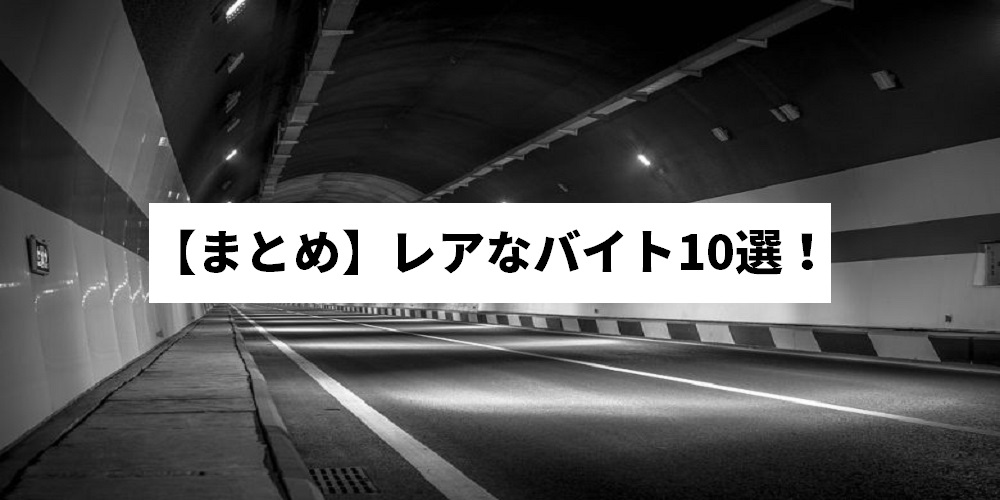 【まとめ】レアなバイト10選!