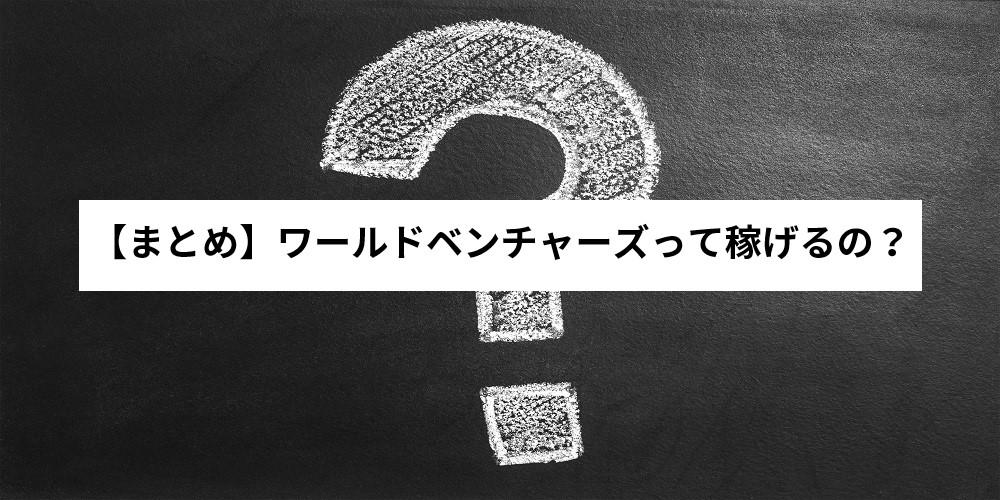 【まとめ】ワールドベンチャーズって稼げるの?