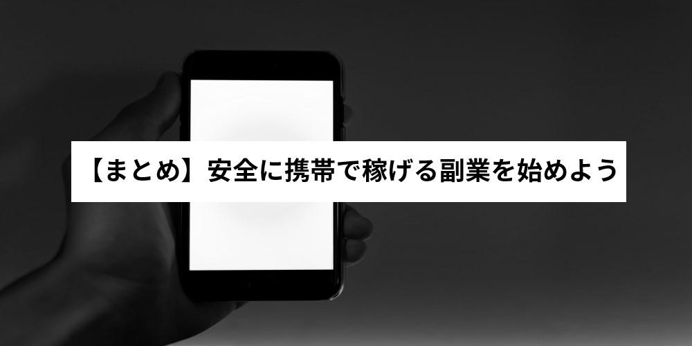【まとめ】安全に携帯で稼げる副業を始めよう