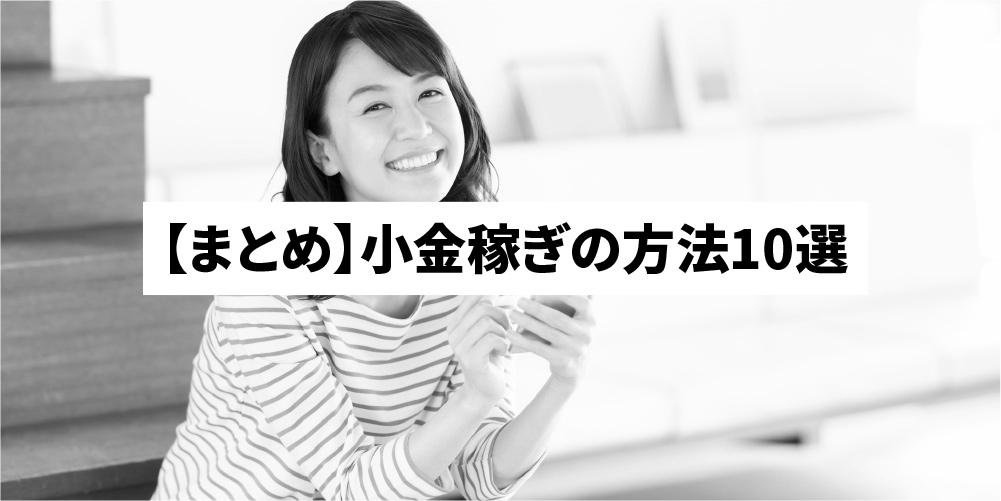 【まとめ】小金稼ぎの方法10選