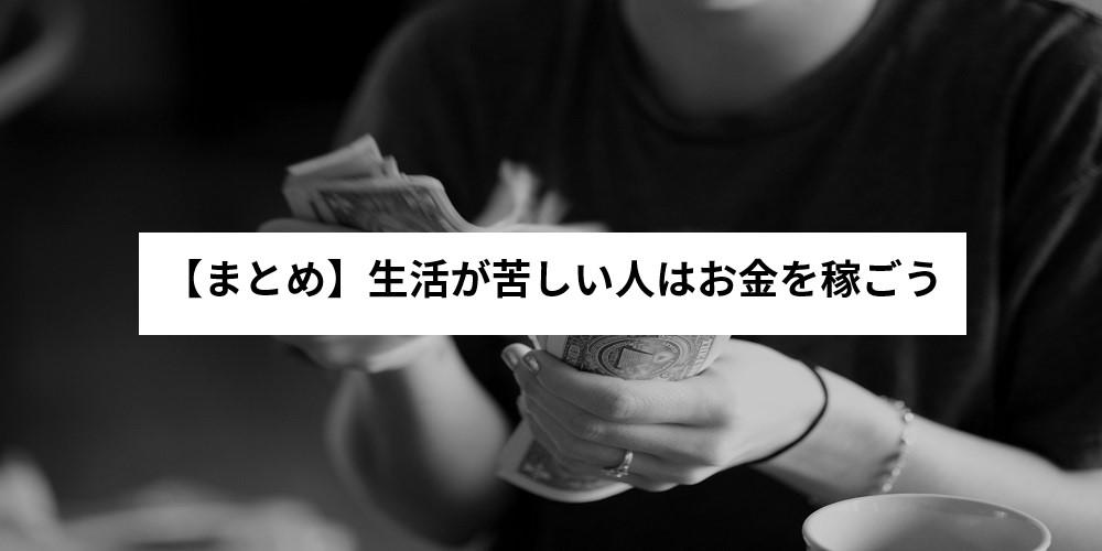 【まとめ】生活が苦しい人はお金を稼ごう