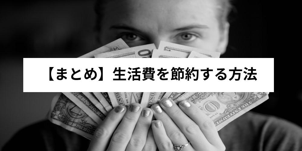 【まとめ】生活費を節約する方法