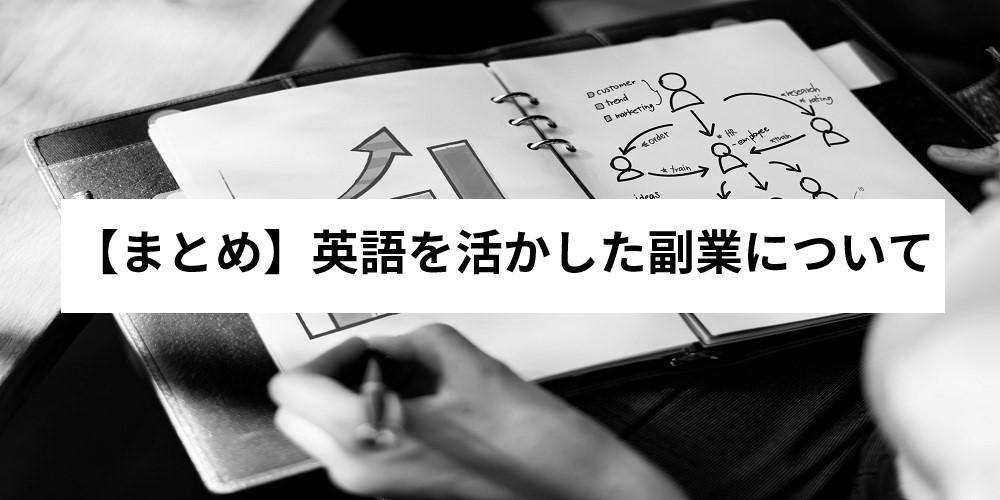 【まとめ】英語を活かした副業について