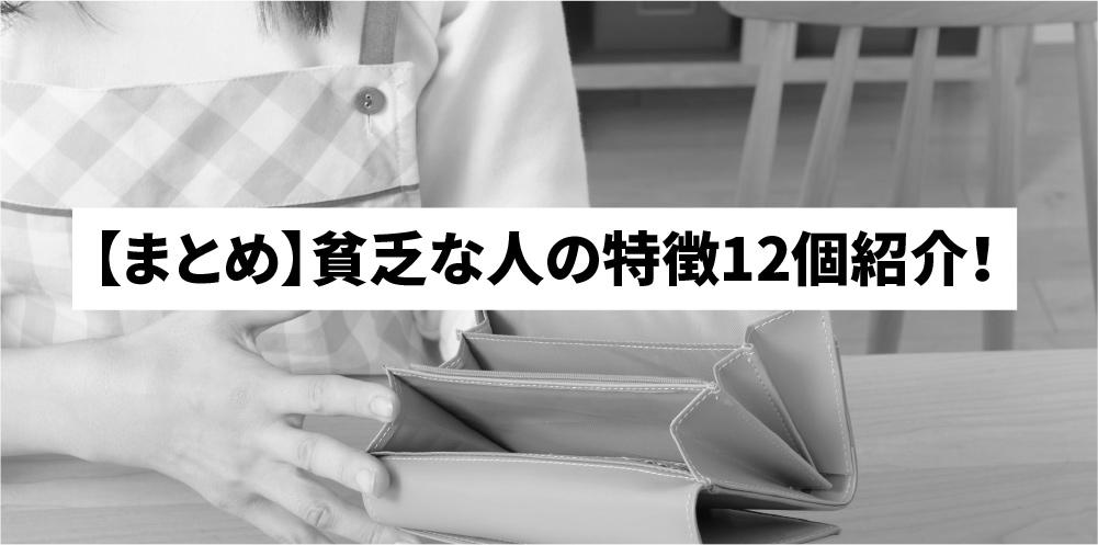 【まとめ】貧乏な人の特徴12個紹介!