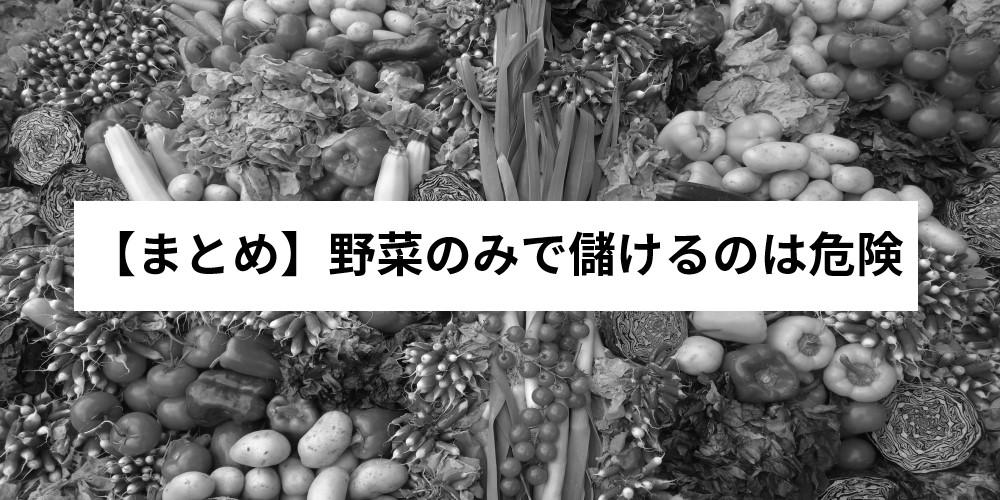 【まとめ】野菜のみで儲けるのは危険