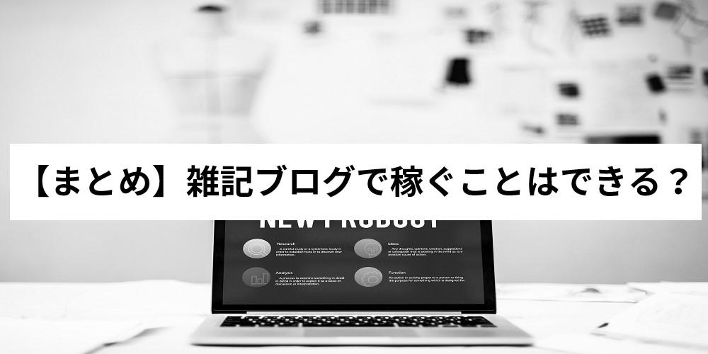 【まとめ】雑記ブログで稼ぐことはできる?