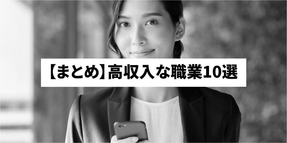 【まとめ】高収入な職業10選