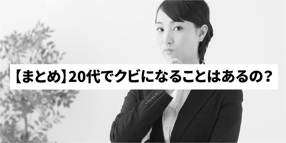 【まとめ】20代でクビになることはあるの?