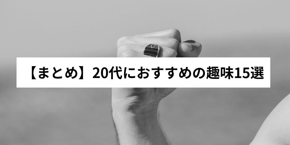 【まとめ】20代におすすめの趣味15選