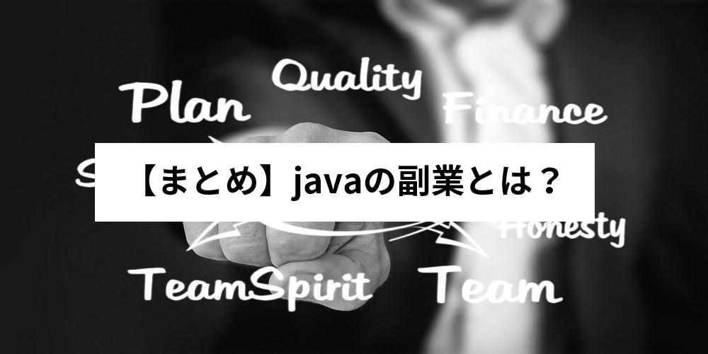 【まとめ】javaの副業とは?
