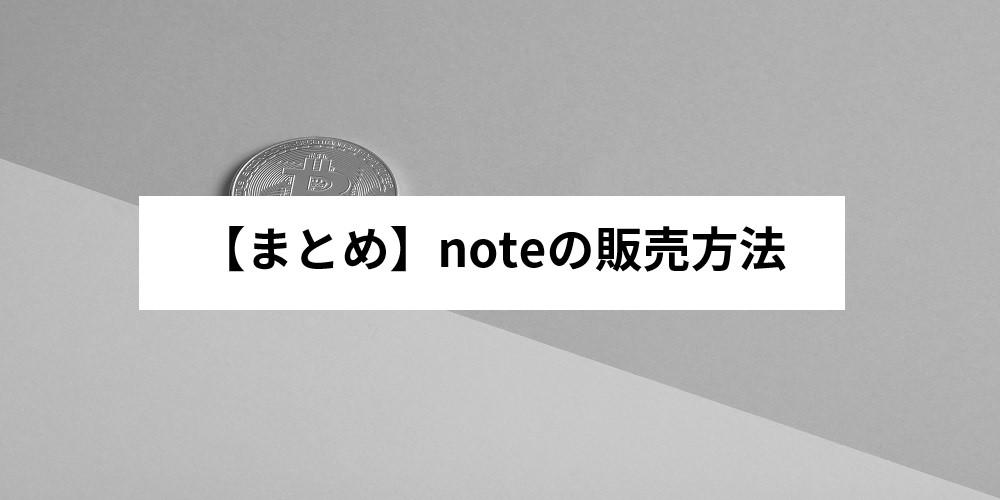 【まとめ】noteの販売方法