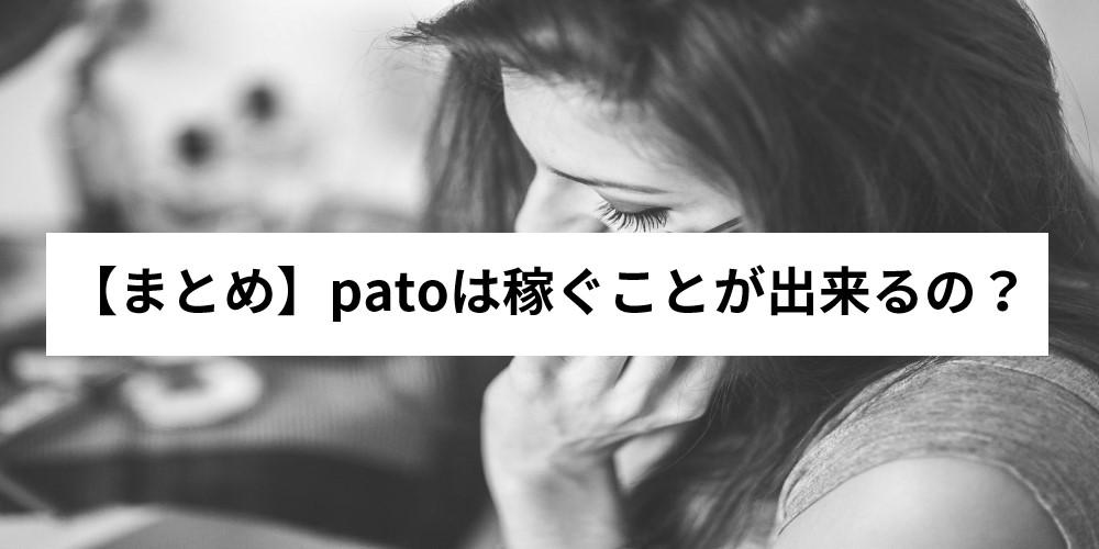 【まとめ】patoは稼ぐことが出来るの?