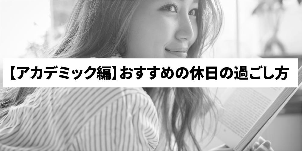 【アカデミック編】おすすめの休日の過ごし方