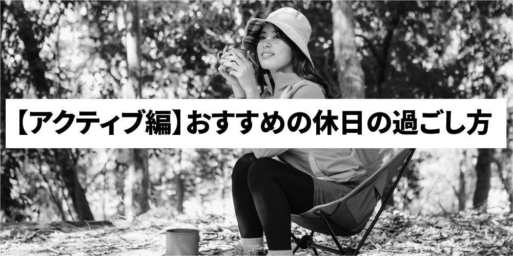 【アクティブ編】おすすめの休日の過ごし方