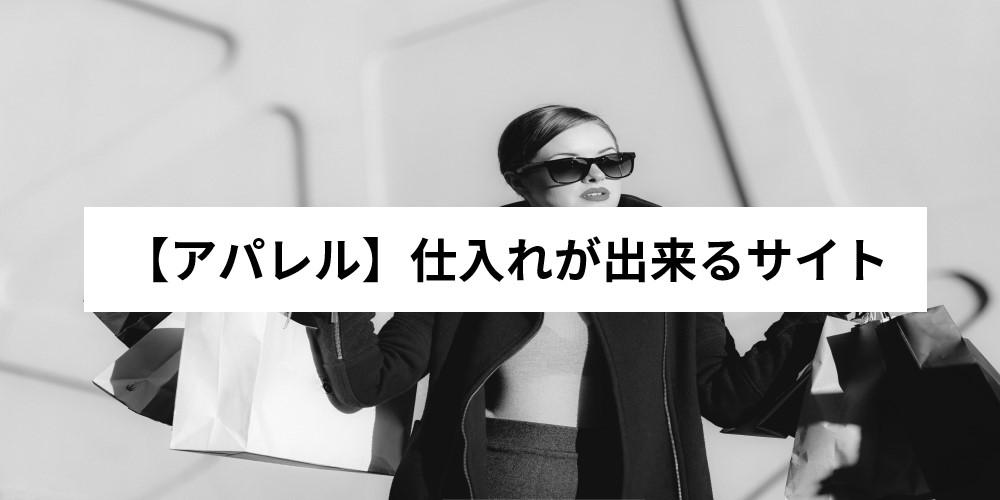 【アパレル】仕入れが出来るサイト