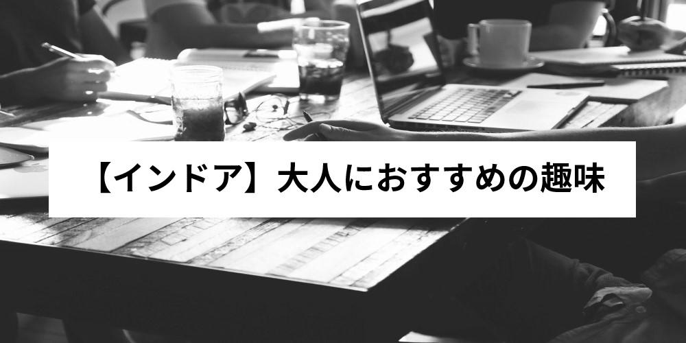 【インドア】大人におすすめの趣味