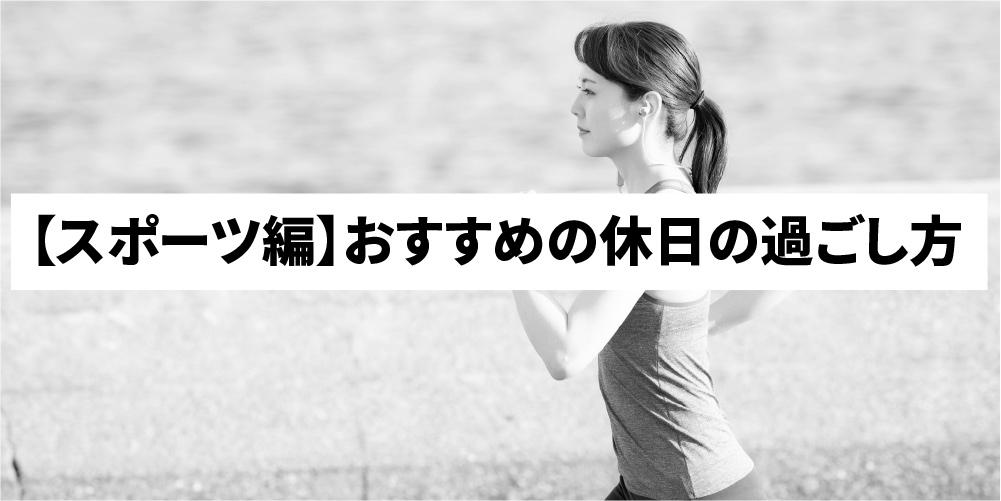 【スポーツ編】おすすめの休日の過ごし方