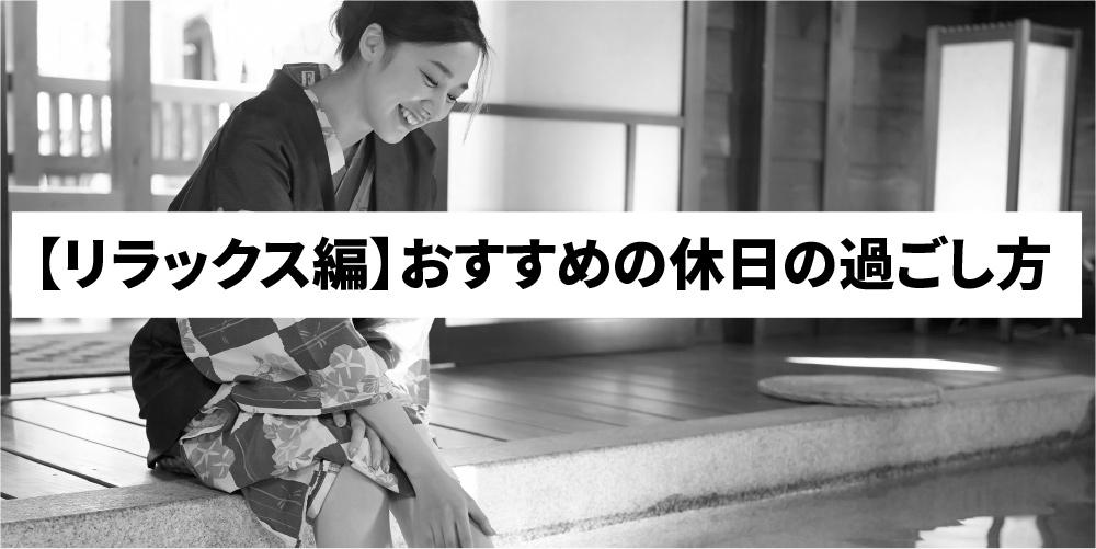 【リラックス編】おすすめの休日の過ごし方