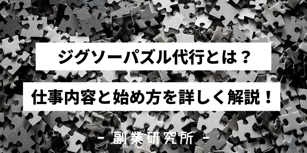 【保存版】ジグソーパズル代行とは?仕事内容と始め方を詳しく解説!