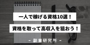 【厳選】一人で稼げる資格10選!資格を取って高収入を狙おう!
