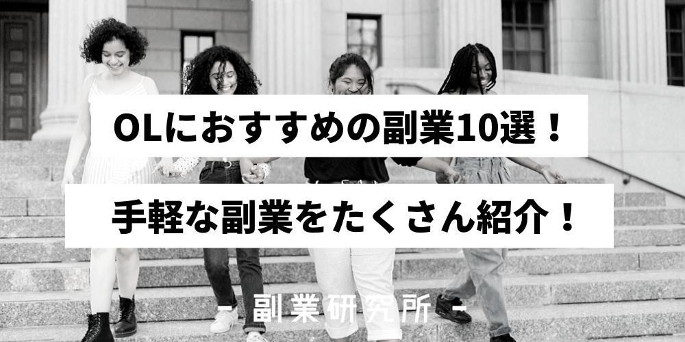 【厳選】OLにおすすめの副業10選!手軽な副業をたくさん紹介!