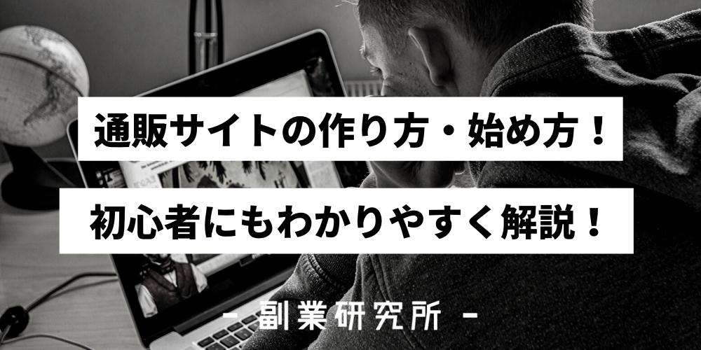 【必見】通販サイトの作り方・始め方!初心者にもわかりやすく解説!