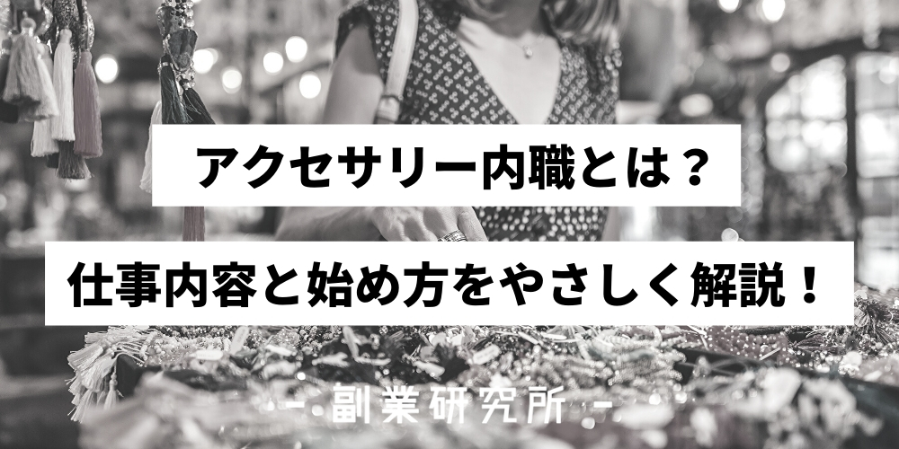 【必読】アクセサリー内職とは?仕事内容と始め方をやさしく解説!