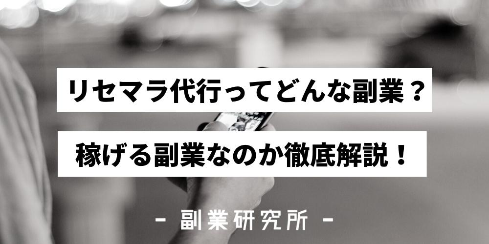 【必読】リセマラ代行ってどんな副業?稼げる副業なのか徹底解説!
