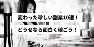 【秘密】変わった珍しい副業10選!どうせなら面白く稼ごう!