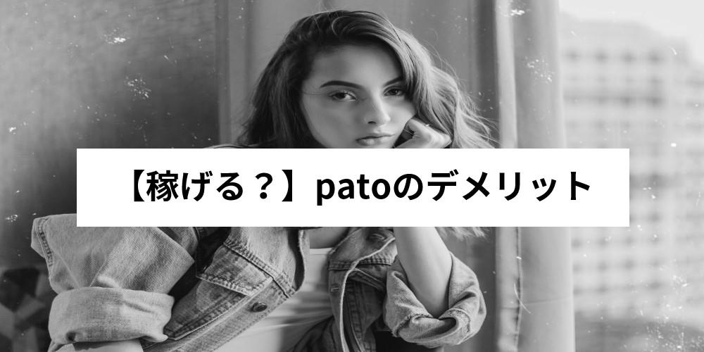 【稼げる?】patoのデメリット