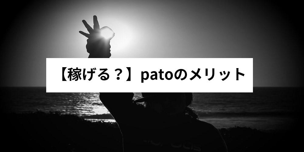【稼げる?】patoのメリット