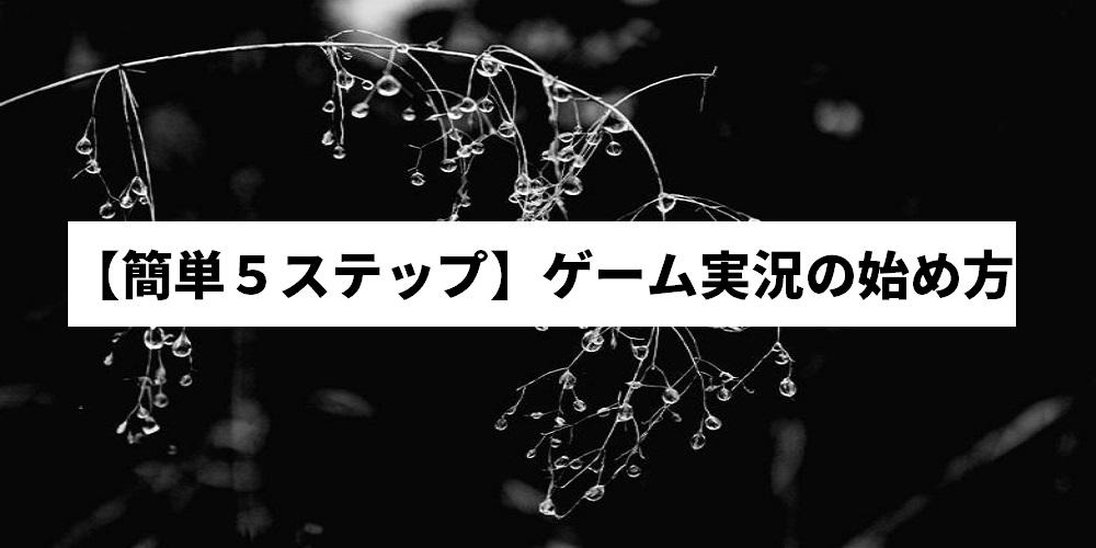 【簡単5ステップ】ゲーム実況の始め方