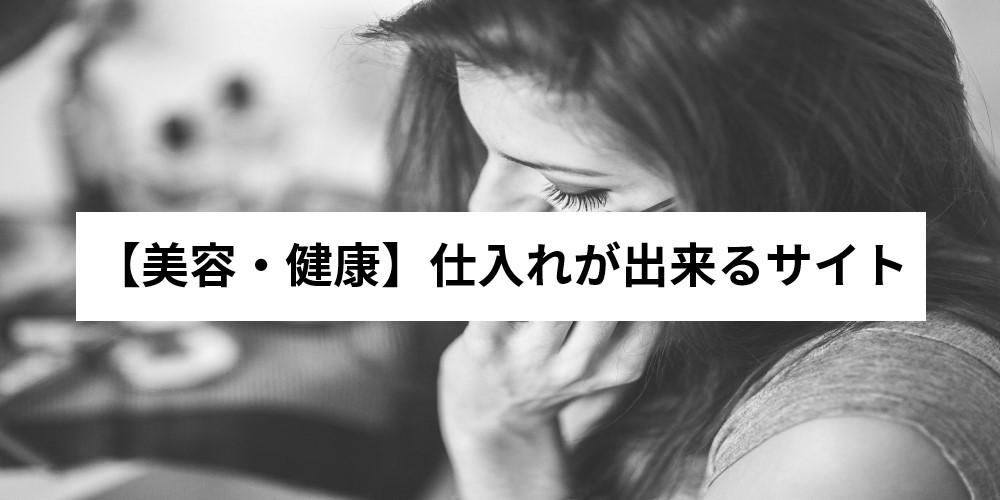 【美容・健康】仕入れが出来るサイト