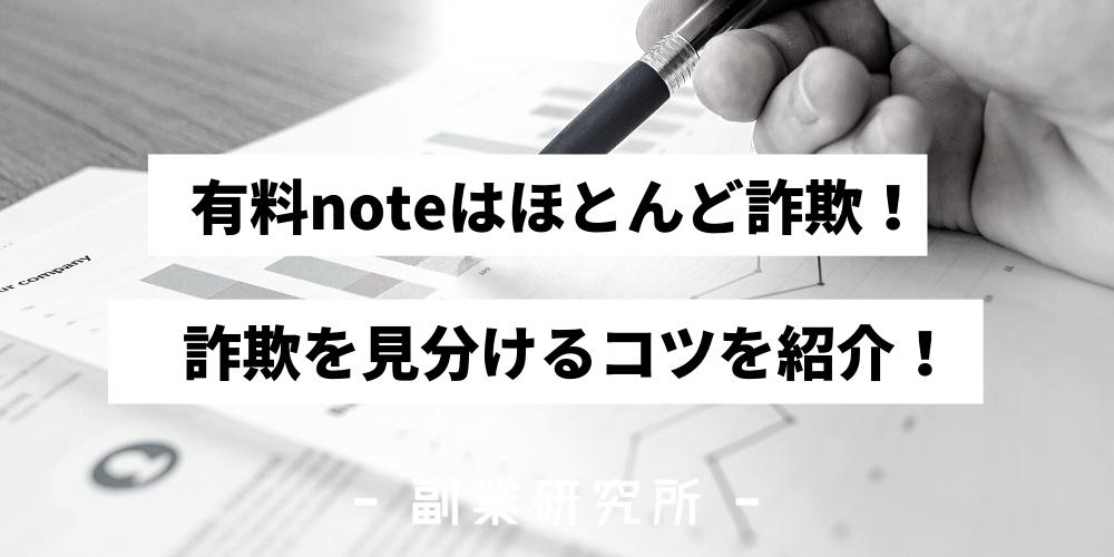 【闇】有料noteはほとんど詐欺!詐欺を見分けるコツを紹介!