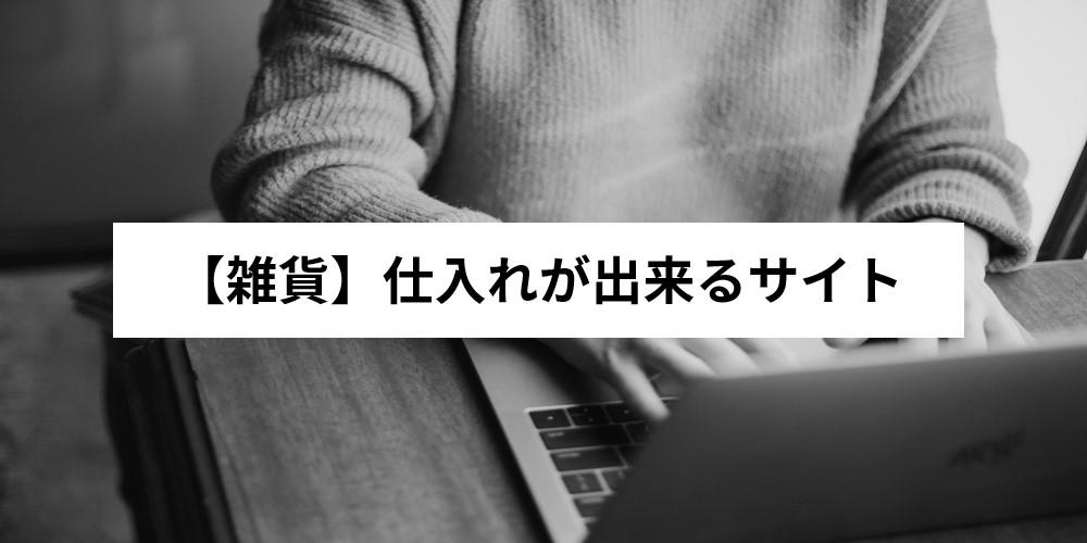 【雑貨】仕入れが出来るサイト