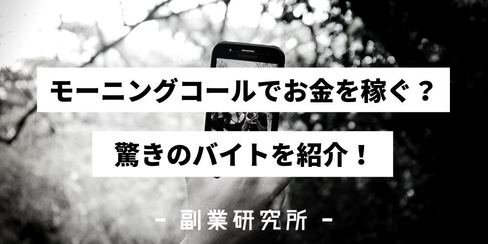 【1回50円】モーニングコールでお金を稼ぐ?驚きのバイトを紹介!