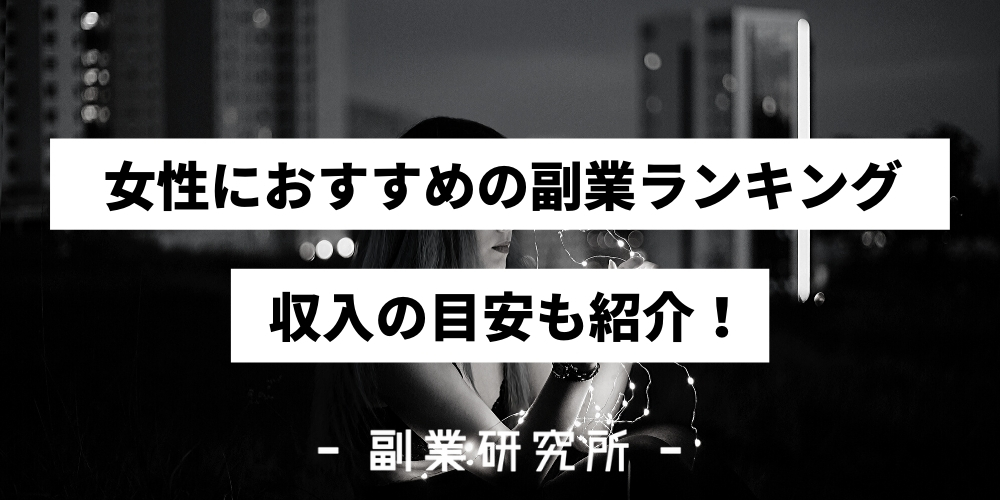 【2020】女性におすすめの副業ランキング11選!収入の目安も紹介!