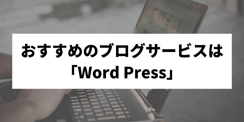 おすすめのブログサービスは「Word Press」