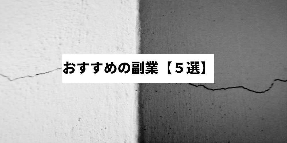 おすすめの副業【5選】