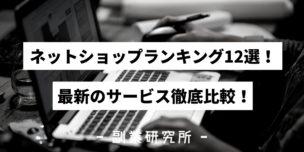 おすすめネットショップランキング12選!最新のサービス徹底比較!
