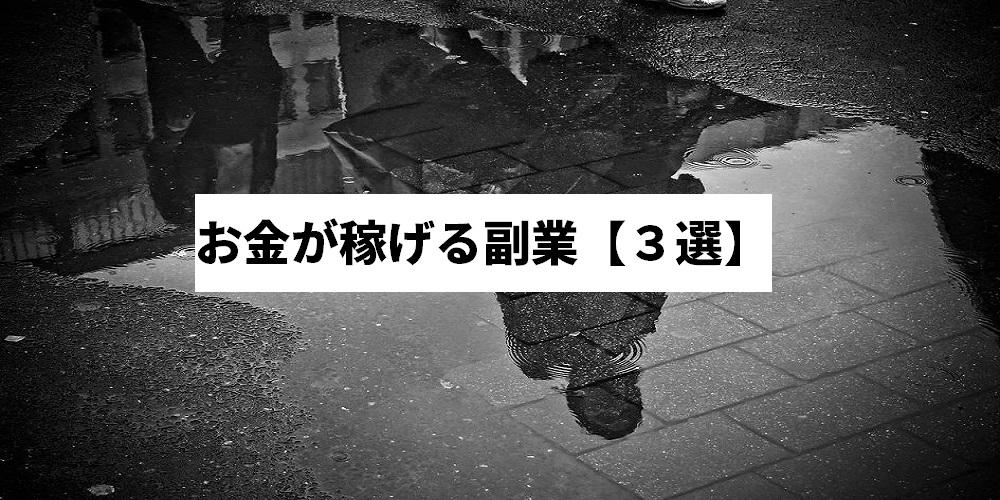 お金が稼げる副業【3選】