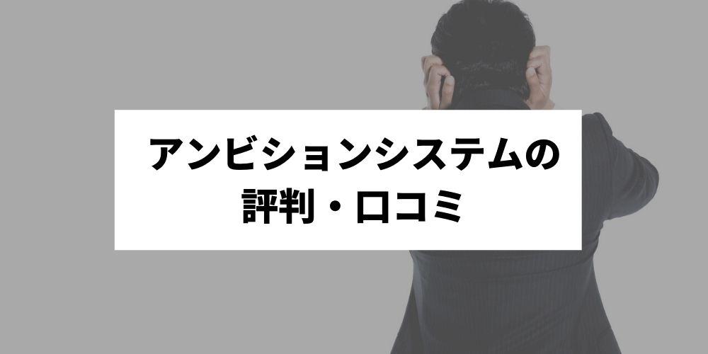 FX自動売買ツールアンビションシステムの評判・口コミ