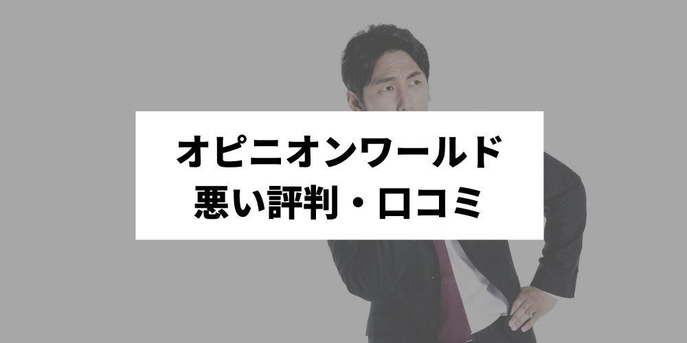 オピニオンワールドの悪い評判・口コミ