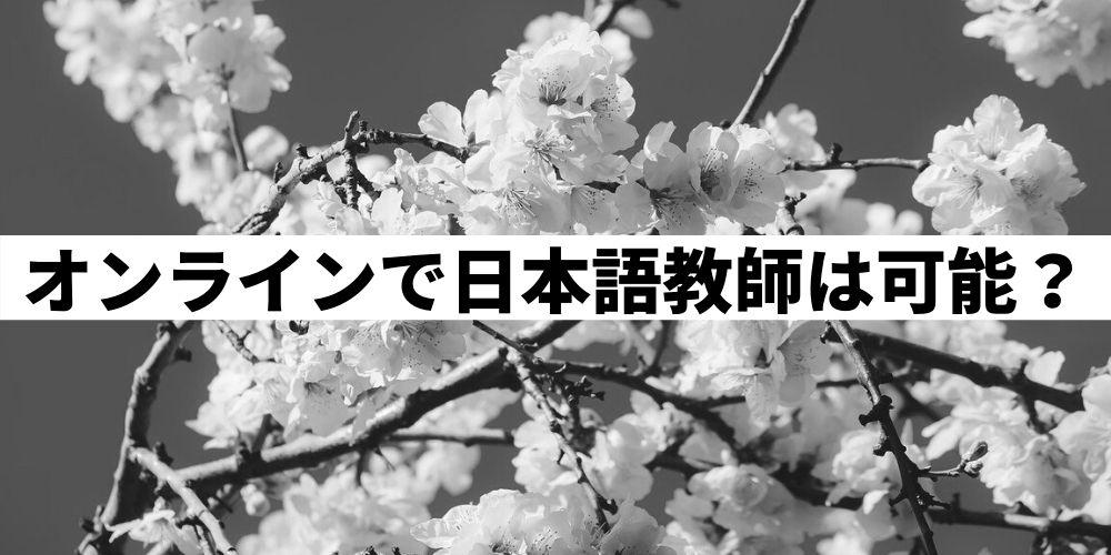 オンラインで日本語教師はできる?